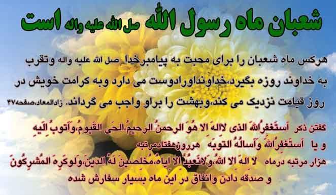 رمضان فضیلت در روایات ماه