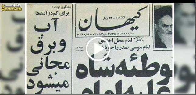 آیا امام خمینی (ره) گفتند آب و برق را مجانی میکنیم؟؟  واقعیت ماجرا چیست؟